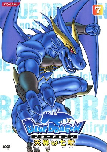 BLUE DRAGON 天界の七竜 7(ブルードラゴン)
