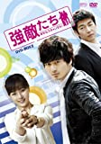強敵たち-幸せなスキャンダル!- DVD-BOX II