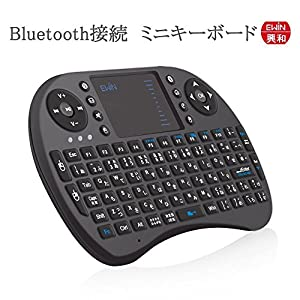 Ewin bluetooth キーボード タッチパッド ワイヤレスキー 日本語配列92キー EW-RB03 【1年保証】