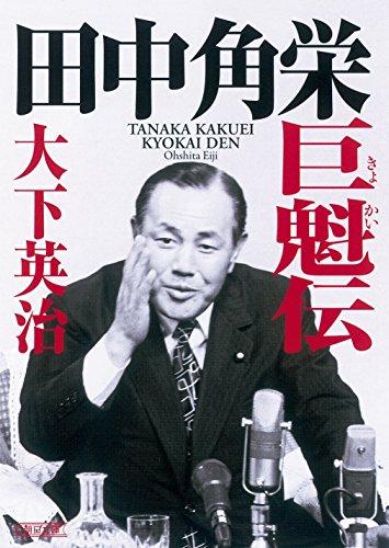 田中角栄 巨魁伝 (朝日文庫)