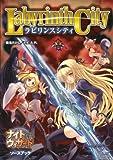 ナイトウィザード2ソースブック ラビリンスシティ (ログインTRPGシリーズ)(菊池 たけし/F.E.A.R.)