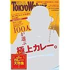 Tokyo Walker (東京ウォーカー) 2014年 7/1号 [雑誌]