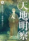 天地明察(9) (アフタヌーンコミックス)