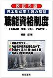 日本型成果主義の基盤 職能資格制度―その再点検・整備・リニューアル方策