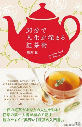 30分で人生が深まる紅茶術