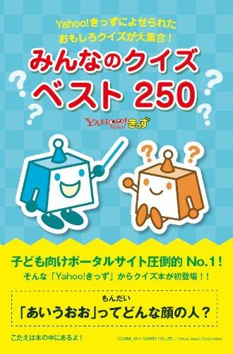 Yahoo!きっずによせられたおもしろクイズが大集合!みんなのクイズ ベスト250