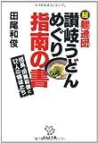 超麺通団 讃岐うどんめぐり指南の書 (西日本文庫)