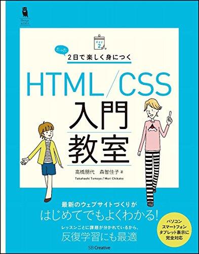 ���ä�2��dzڤ����ȤˤĤ� HTML/CSS���綵�� (Design&IDEA)