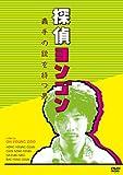 探偵ヨンゴン 義手の銃を持つ男 [DVD]