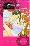 みじめな人魚姫 (ハーレクインコミックス・darling ホ 1-2)
