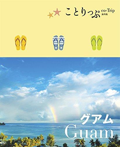 ことりっぷ 海外版 グアム (旅行 ガイドブック)