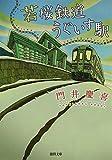 若桜鉄道うぐいす駅 (徳間文庫 か 46-1)