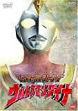 クライマックス・ストーリーズ ウルトラマンダイナ [DVD]