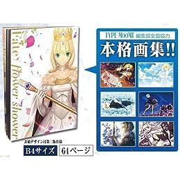 一番くじプレミアム Fateシリーズ 10周年記念第二弾 セイバーSpecial S賞 画集 Fate/flower shower 第二版