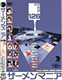 マルクス兄弟 ザーメンマニア(DVD)[MK]SMA-107