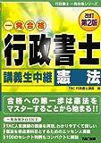 行政書士講義生中継 憲法 (行政書士一発合格シリーズ)
