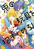 コミックス / 福山 ヤタカ のシリーズ情報を見る