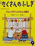 月刊 たくさんのふしぎ 1993年 09月号 (第102号) ギョロメ村でじゅうたんを織る (月刊 たくさんのふしぎ)
