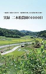 ~福島第一原発から50キロ 風評被害と戦ったある農家の軌(奇)跡~ 実録 二本松農園の1000日