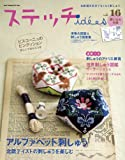 ステッチidees vol.16 (Heart Warming Life Series)