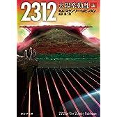 2312 太陽系動乱〈上〉 (創元SF文庫)