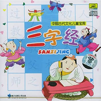 Three Character Classic (CD) (Chinese edition)