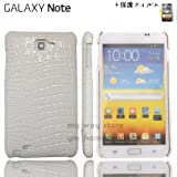 Galaxy Noteクロコダイル カバー ケース (docomo GALAXY Note SC-05D対応) crocodile Design Case + 液晶保護フィルム1枚【White(白)】