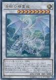 遊戯王カード  SHVI-JP052 青眼の精霊龍(ウルトラレア)遊戯王アーク・ファイブ [シャイニング・ビクトリーズ]
