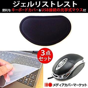 【クリックで詳細表示】メディアカバーマーケット 【ジェルリストレストとシリコン製キーボードカバー、マウスのセット】HP ENVY6-1016TU B6V20PA-AAAA [15.6インチ(1366x768)]機種で使える、手首を保護するリストレストとキーボードカバー、光学式マウスのセット: パソコン・周辺機器
