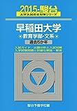 早稲田大学教育学部ー文系 2015―過去5か年 (大学入試完全対策シリーズ 26)