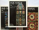 クオ・ワディス 上・中・下 全3巻セット (岩波文庫)