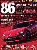 ニューカー速報プラス第31弾 新型TOYOTA86 (CARTOPMOOK)