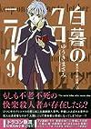 白暮のクロニクル 9 漫画小冊子『ドラゴン急流』付き特別版 (ビッグコミックス)