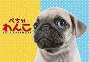 ぺちゃわんこ 2013カレンダー