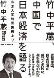 竹中平蔵、中国で日本経済を語る