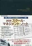 2016 スクール・マネジメント・ノート(校長・教頭のためのスケジュール帳)