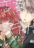 恋愛ラボ 11 (まんがタイムコミックス)