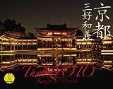 2010三好和義 京都(Yama-Kei Calendar)