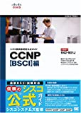 シスコ技術者認定公式ガイド CCNP【BSCI】編(試験番号:642-901J)