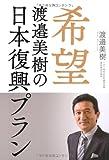 希望-渡邉美樹の日本復興プラン