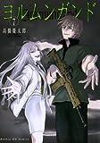 ヨルムンガンド(7) (サンデーGXコミックス)