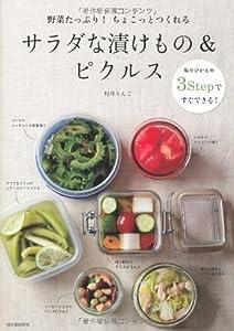 サラダな漬けもの&ピクルス---野菜たっぷり!ちょこっとつくれる