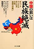The aim of China's ethnic extermination - fight Uighur Tibetan, Mongolia, Taiwan, to freedom