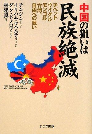 中国の狙いは民族絶滅—チベット・ウイグル・モンゴル・台湾、自由への戦い