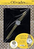 リンネル特別編集 Les Olivades 腕時計BOOK