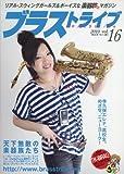 楽器族。 ブラストライブ 2010 Vol.16