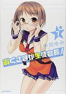 おくさまが生徒会長! (7) (IDコミックス REXコミックス)