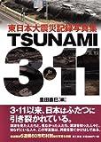 TSUNAMI3・11─東日本大震災記録写真集