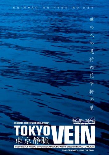 東京静脈 [DVD]