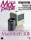 MacPeople 2014年3月号 [雑誌] (マックピープル)
